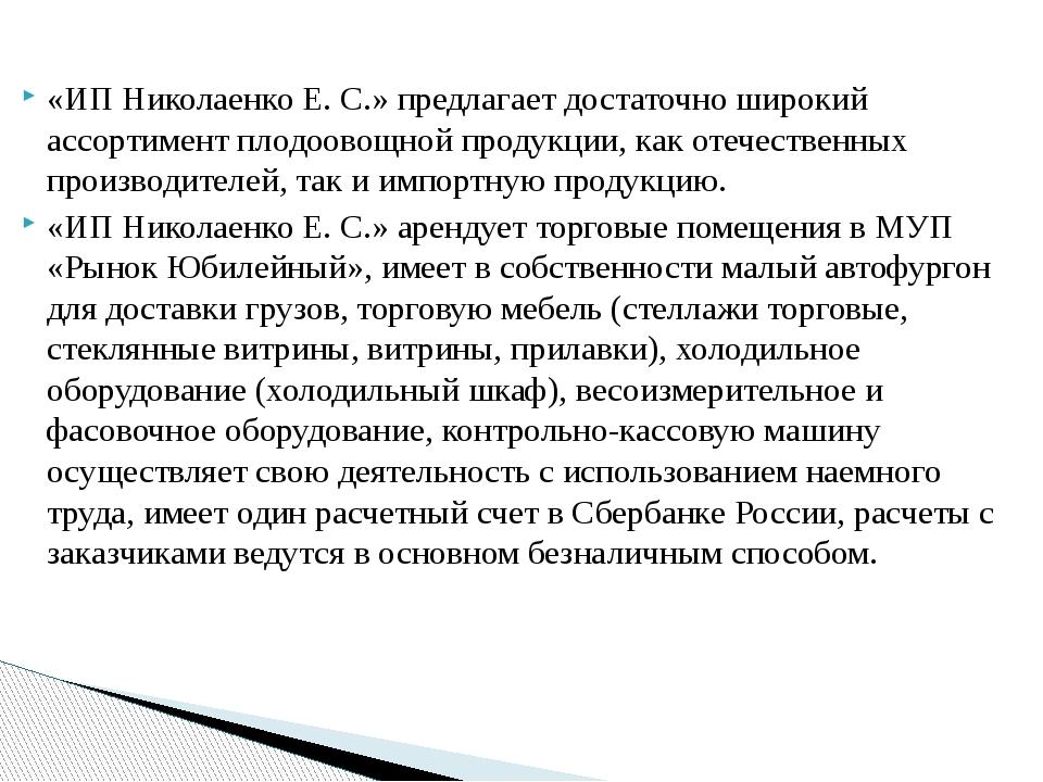 «ИП Николаенко Е. С.» предлагает достаточно широкий ассортимент плодоовощной...
