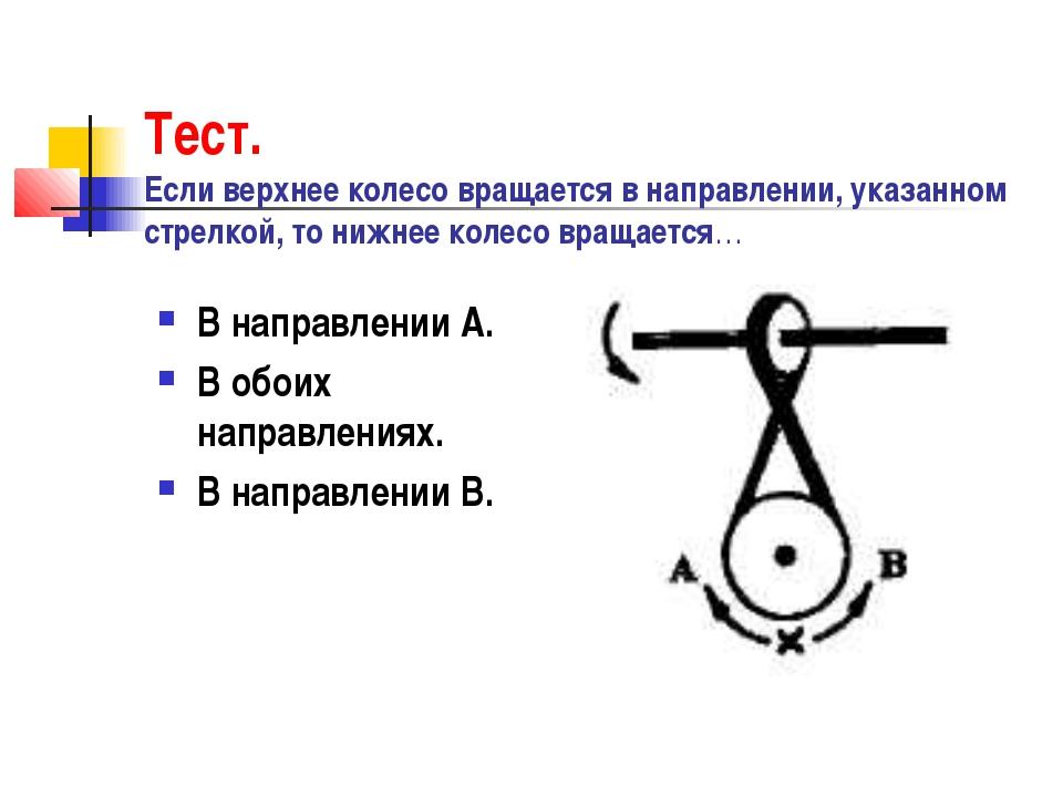 Тест. Если верхнее колесо вращается в направлении, указанном стрелкой, то ниж...