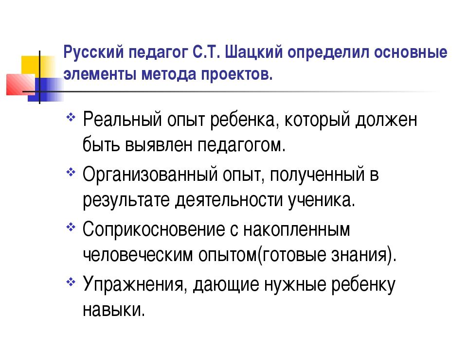 Русский педагог С.Т. Шацкий определил основные элементы метода проектов. Реал...