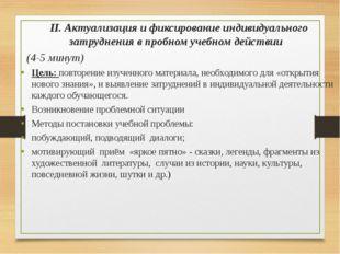 II. Актуализация и фиксирование индивидуального затруднения в пробном учебном