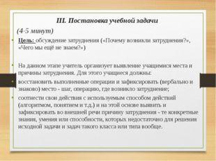 III. Постановка учебной задачи (4-5 минут) Цель: обсуждение затруднения («По