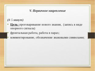 V. Первичное закрепление (4-5 минут) Цель: проговаривание нового знания, (за