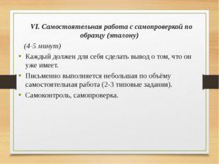 VI. Самостоятельная работа с самопроверкой по образцу (эталону) (4-5 минут) К