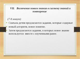 VII. Включение нового знания в систему знаний и повторение (7-8 минут) Снач