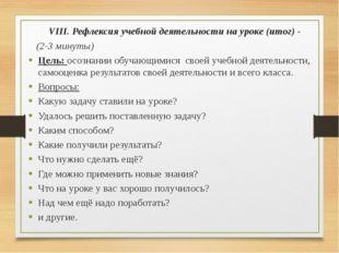VIII. Рефлексия учебной деятельности на уроке (итог) - (2-3 минуты) Цель: осо