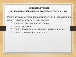 Типология уроков в дидактической системе деятельностного метода Уроки деятель