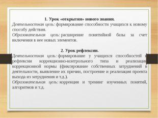 1. Урок «открытия» нового знания. Деятельностная цель:формирование способнос