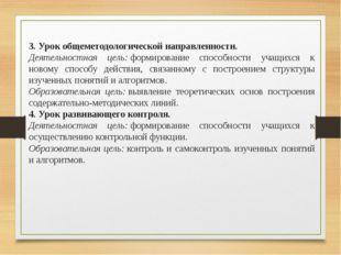3. Урок общеметодологической направленности. Деятельностная цель:формировани