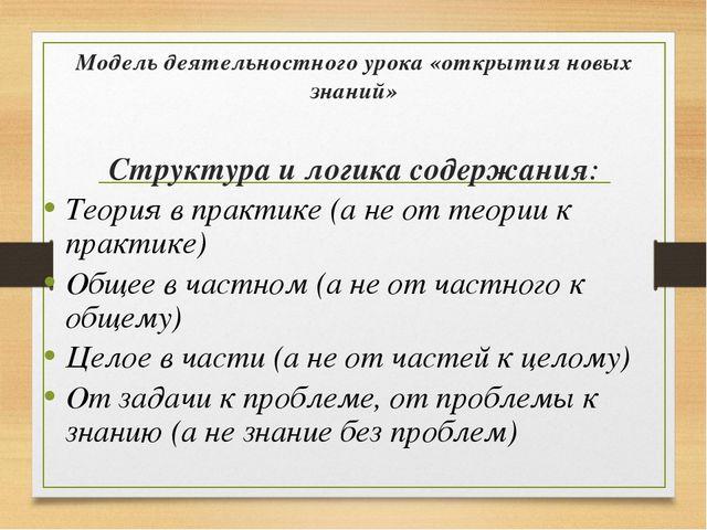 Модель деятельностного урока «открытия новых знаний» Структура и логика содер...