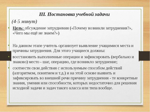 III. Постановка учебной задачи (4-5 минут) Цель: обсуждение затруднения («По...
