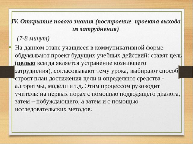 IV. Открытие нового знания (построение проекта выхода из затруднения) (7-8 м...