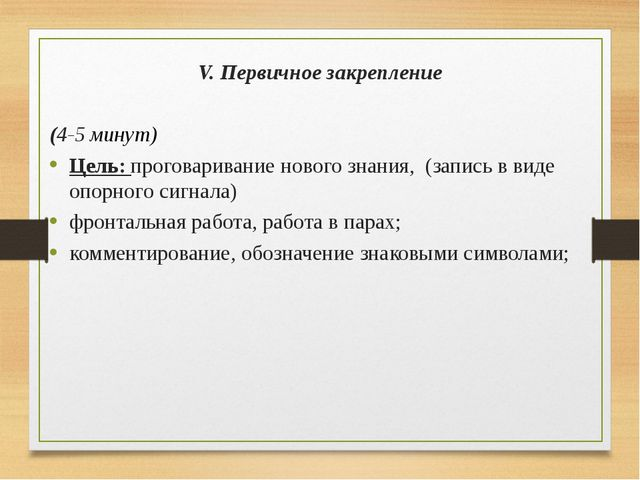 V. Первичное закрепление (4-5 минут) Цель: проговаривание нового знания, (за...