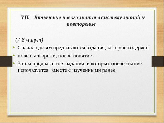 VII. Включение нового знания в систему знаний и повторение (7-8 минут) Снач...