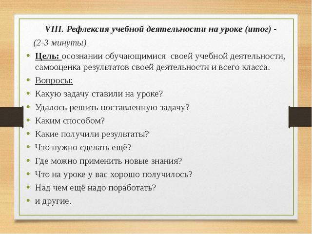 VIII. Рефлексия учебной деятельности на уроке (итог) - (2-3 минуты) Цель: осо...