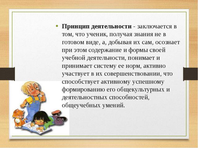 Принцип деятельности - заключается в том, что ученик, получая знания не в гот...