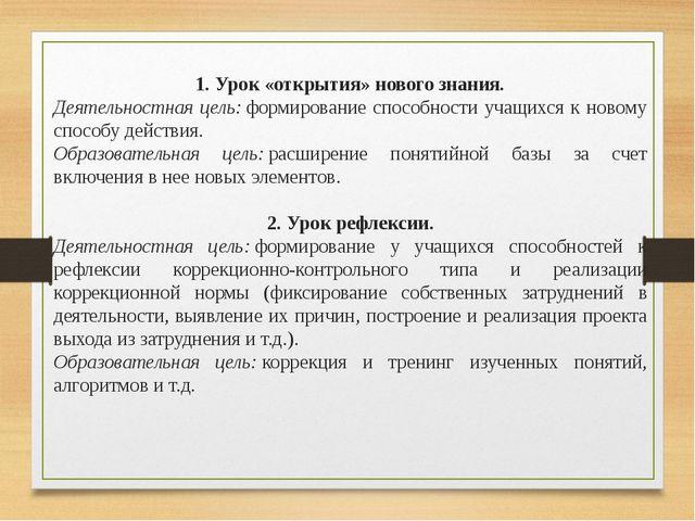 1. Урок «открытия» нового знания. Деятельностная цель:формирование способнос...