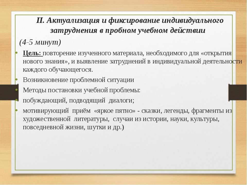 II. Актуализация и фиксирование индивидуального затруднения в пробном учебном...