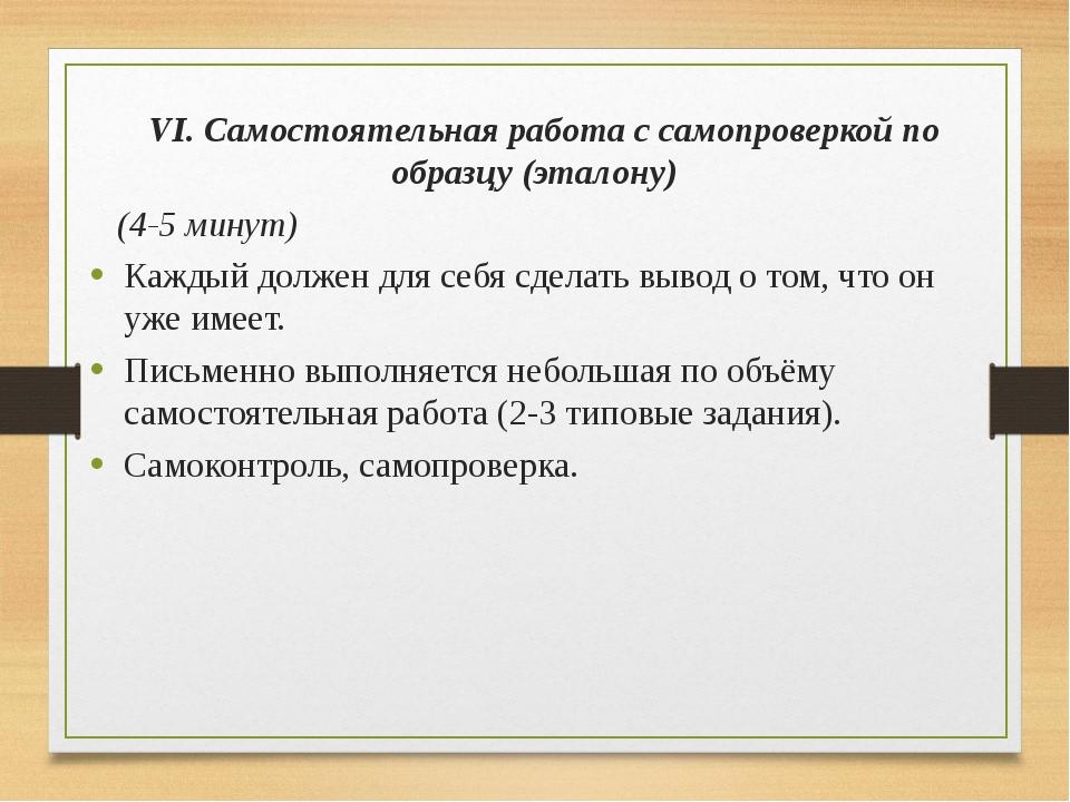 VI. Самостоятельная работа с самопроверкой по образцу (эталону) (4-5 минут) К...