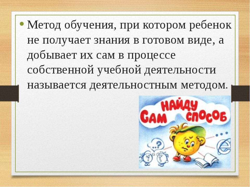 Метод обучения, при котором ребенок не получает знания в готовом виде, а добы...
