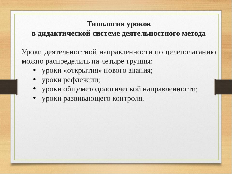 Типология уроков в дидактической системе деятельностного метода Уроки деятель...