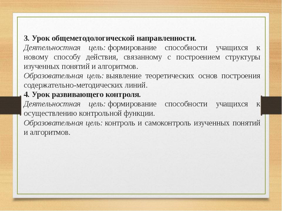 3. Урок общеметодологической направленности. Деятельностная цель:формировани...