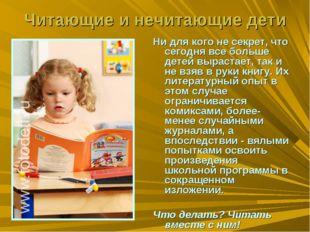 Читающие и нечитающие дети Ни для кого не секрет, что сегодня все больше дете