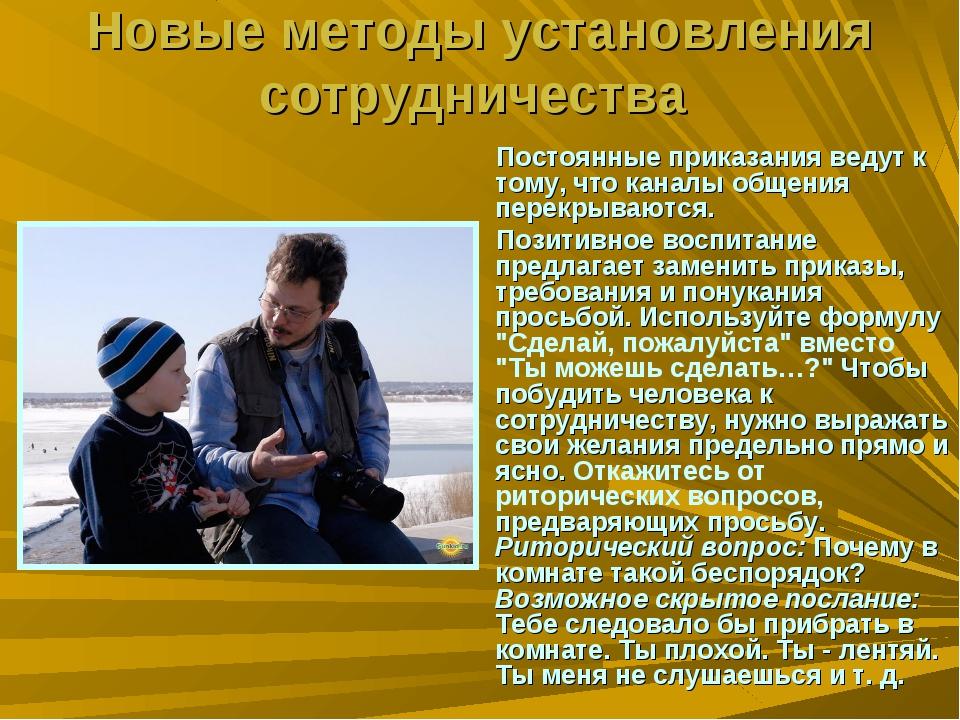 Новые методы установления сотрудничества Постоянные приказания ведут к тому,...