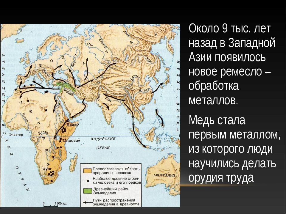 Около 9 тыс. лет назад в Западной Азии появилось новое ремесло – обработка ме...