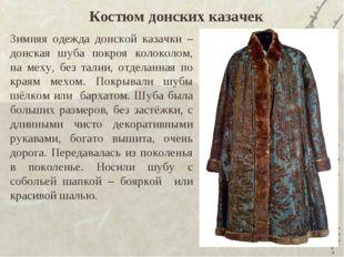 * Зимняя одежда донской казачки – донская шуба покроя колоколом, на меху, без