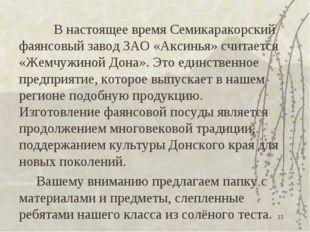 В настоящее время Семикаракорский фаянсовый завод ЗАО «Аксинья» считается «Ж