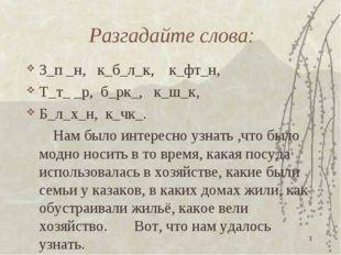 Разгадайте слова: З_п _н, к_б_л_к, к_фт_н, Т_т_ _р, б_рк_, к_ш_к, Б_л_х_н, к_