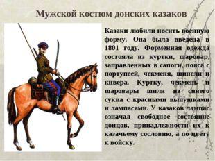 * Казаки любили носить военную форму. Она была введена в 1801 году. Форменная