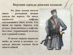 * Верхняя одежда донских казаков На Дону казаки носили зипун – распашная зимн