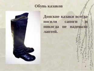 * Обувь казаков Донские казаки всегда носили сапоги и никогда не надевали лап