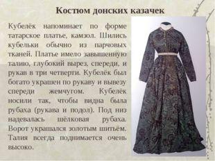 * Костюм донских казачек Кубелёк напоминает по форме татарское платье, камзол