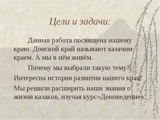Цели и задачи: Данная работа посвящена нашему краю. Донской край называют каз...