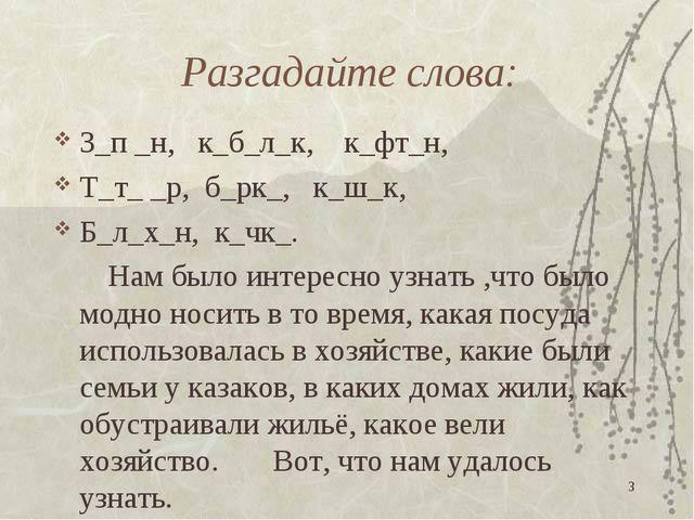 Разгадайте слова: З_п _н, к_б_л_к, к_фт_н, Т_т_ _р, б_рк_, к_ш_к, Б_л_х_н, к_...