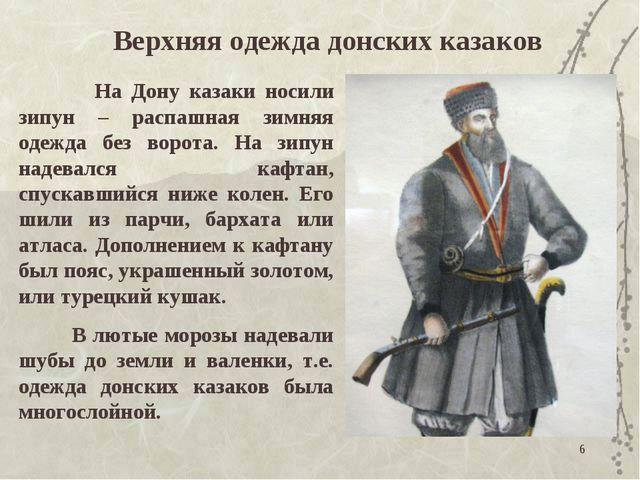 * Верхняя одежда донских казаков На Дону казаки носили зипун – распашная зимн...