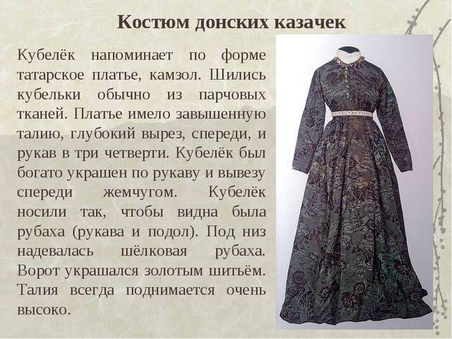 * Костюм донских казачек Кубелёк напоминает по форме татарское платье, камзол...