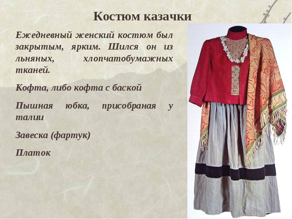 * Костюм казачки Ежедневный женский костюм был закрытым, ярким. Шился он из л...