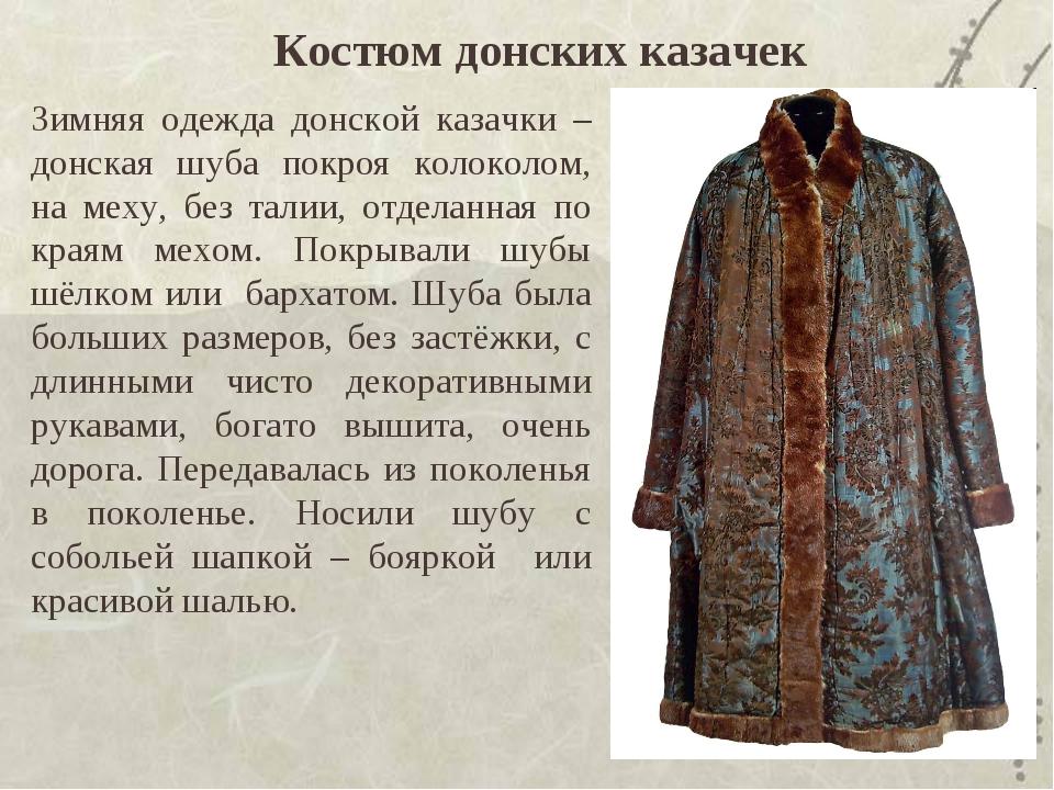 * Зимняя одежда донской казачки – донская шуба покроя колоколом, на меху, без...