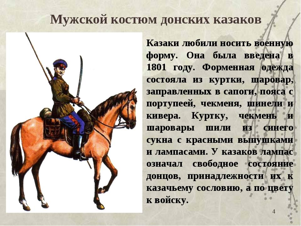 * Казаки любили носить военную форму. Она была введена в 1801 году. Форменная...