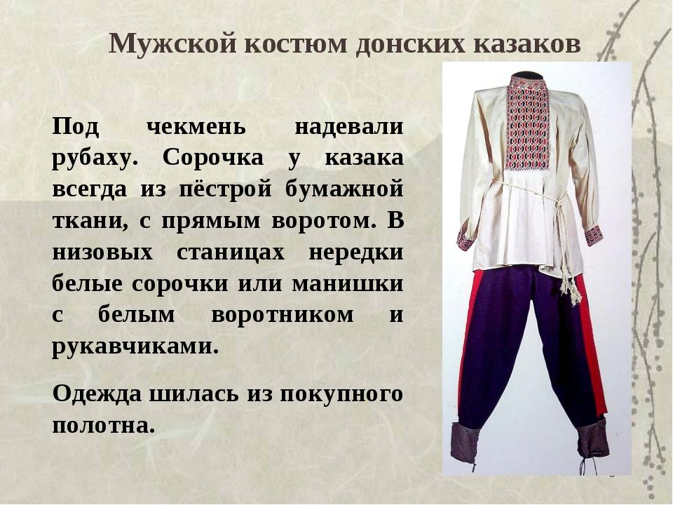 * Мужской костюм донских казаков Под чекмень надевали рубаху. Сорочка у казак...