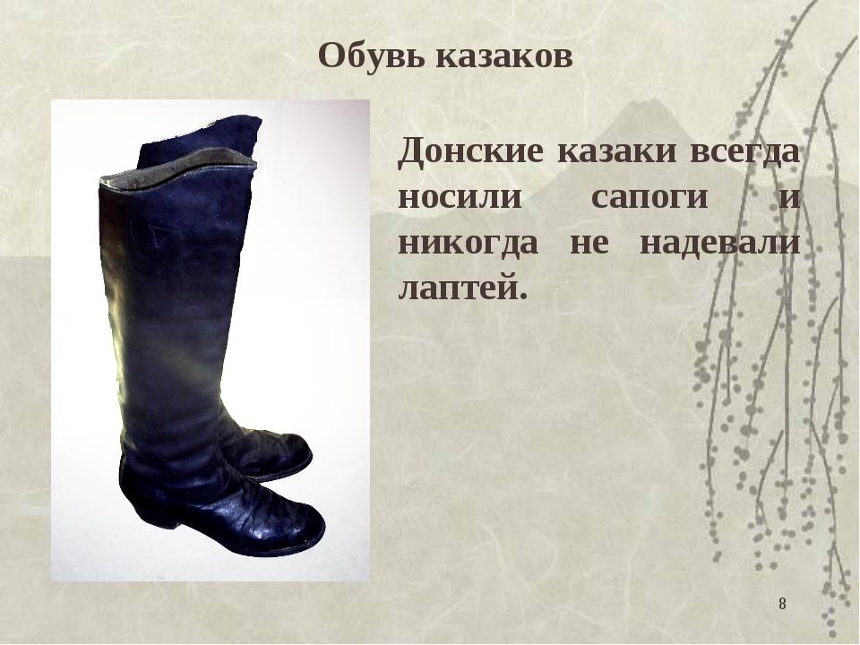 * Обувь казаков Донские казаки всегда носили сапоги и никогда не надевали лап...