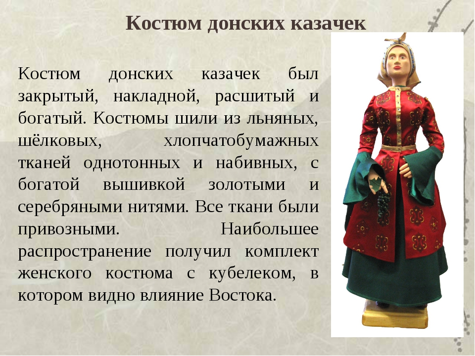 * Костюм донских казачек Костюм донских казачек был закрытый, накладной, расш...