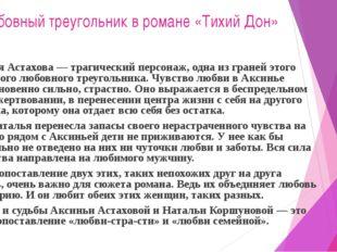Любовный треугольник в романе «Тихий Дон» Аксинья Астахова — трагический перс