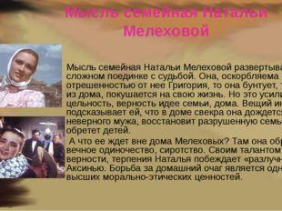 Мысль семейная Натальи Мелеховой Мысль семейная Натальи Мелеховой развертыва