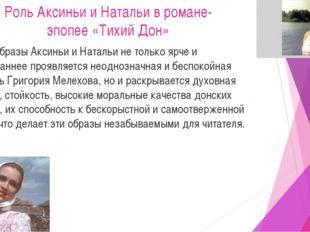 Роль Аксиньи и Натальи в романе-эпопее «Тихий Дон» Через образы Аксиньи и Нат