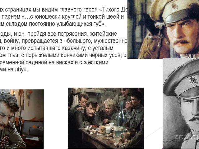 На первых страницах мы видим главного героя «Тихого Дона» молодым парнем «…с...