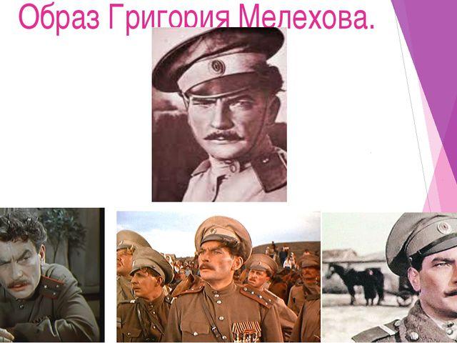Образ Григория Мелехова.